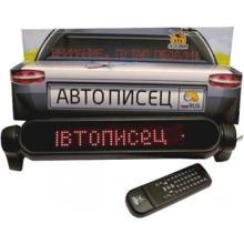купить Автописец - автомобильное информ табло (EMKM-100)