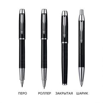купить Набор Parker IM Premium Matt Black FP RB BP (перьевая ручка + роллер + шариковая ручка) - Ручки Parker (Паркер). Интернет-магазин ручек Parker. Купить в Киеве.