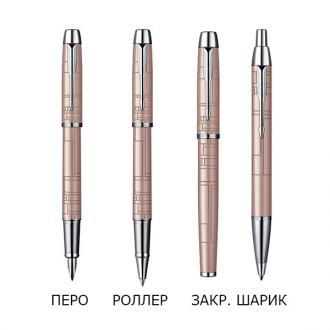 купить Набор Parker IM Premium Metallic Pink FP RB(перьевая ручка + роллер + блокнот) - Ручки Parker (Паркер). Интернет-магазин ручек Parker. Купить в Киеве.