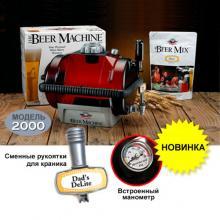 купить Мини Пивоварня 2000